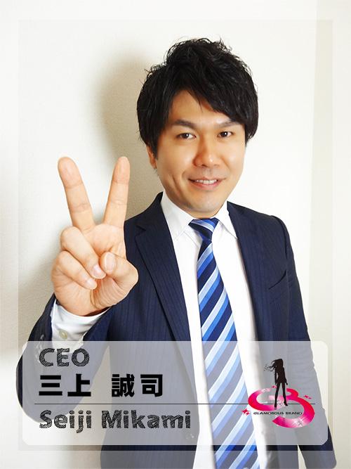 CEO 三上誠司